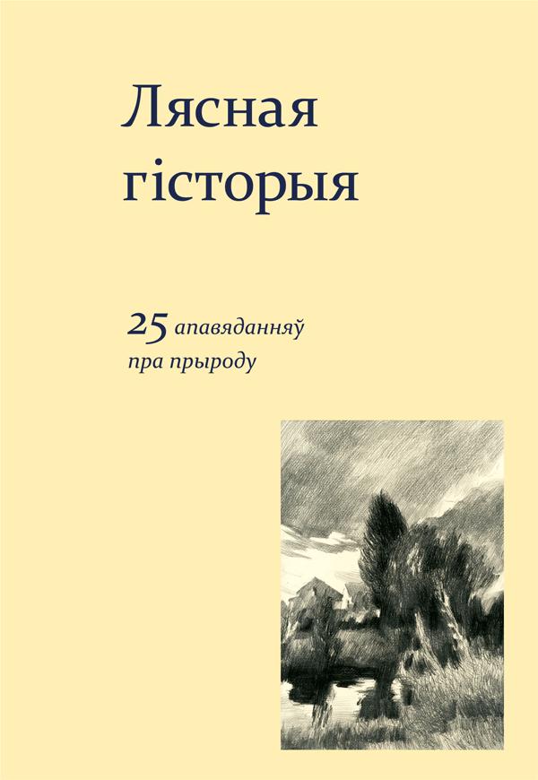 Лесная история 25 апавяданняў